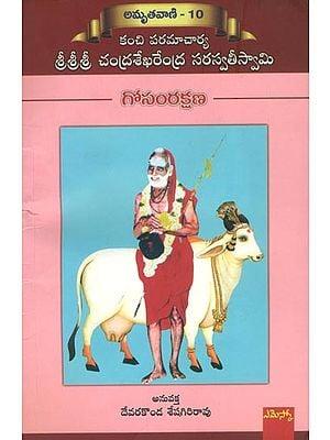 గౌసంరక్షణ: Gow Samrakshana (Telugu)