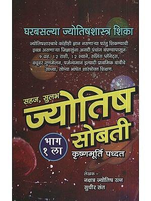 सहज सुलभ ज्योतिष सोबती  - Easily Accessible Astrology Companion (Marathi)