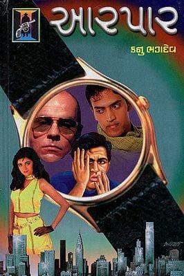 Aarpar - Thriller Novel (Gujarati)
