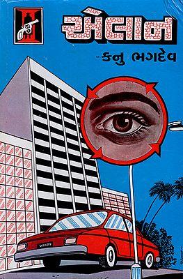 Elan - Suspense Stories (Gujarati)