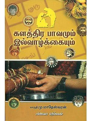 களத்திர பாவமும் இல்லவாழ்க்கையும்: Kalathira Pavamum Illvallkaiyum (Tamil)