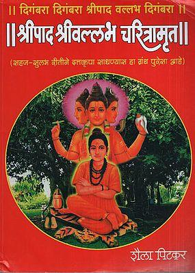 श्रीपाद श्रीवल्लभ चरित्रामृत - Shripad Shrivallabha Charitamrut (Marathi)