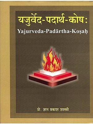 यजुर्वेद-पदार्थ-कोशः : Yajur Veda Pdartha Kosha