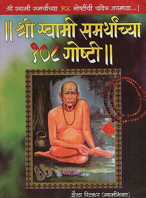 श्री स्वामी समर्थांच्या १०८ गोष्टी - 3 Things Of Sri Swami Samarth (Marathi)