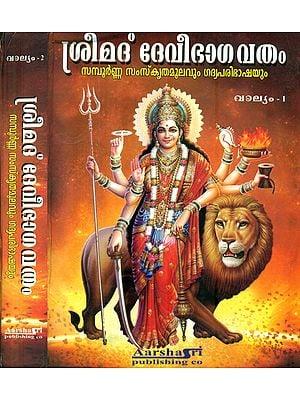 Shrimad Devi Bhagavata (Malayalam)