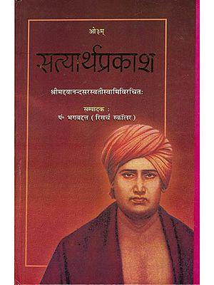 सत्यार्थप्रकाश: Satyartha Prakasha