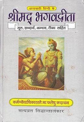 श्रीमद्भगवद्गीता:  Shrimad Bhagvad Gita