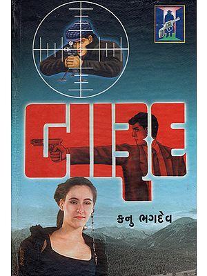 Barud - Novel (Gujarati)