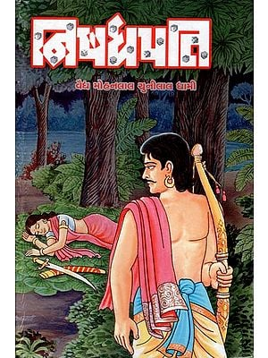 Nishadhapati - Short Stories (Gujarati)