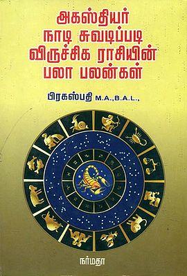 அகஸ்தியர் நாடி சுவடிப்படி மிதுன ராசியின் பலாபலன்கள்: Predictive Astrology for the People Born Agasthiar Naadi (Tamil)