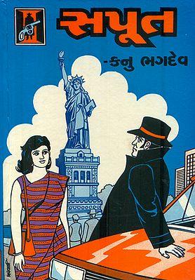 Sapoot - Novel (Gujarati)