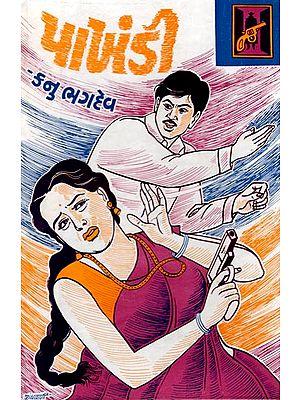 Pakhandi - Crime Stories (Gujarati)