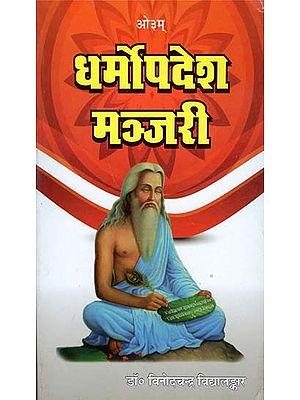 धर्मोपदेश - मञ्जरी: Discourses on Dharma
