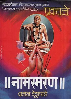 नामस्मरण – Nostalgia (Marathi)