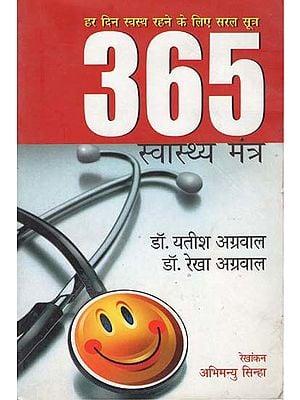 365 स्वस्थ्य मंत्र: 365 Health Mantra