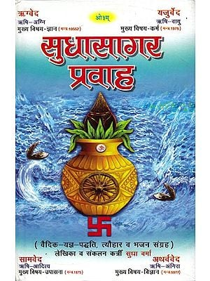 सुधासागर प्रवाह: Sudha Sagar Prvaha