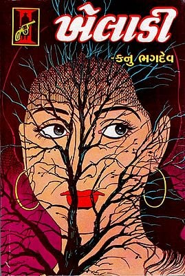 Kheladi - Short Stories (Gujarati)