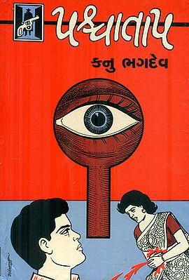 Paschatap - Novel (Gujarati)