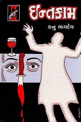 Intkam - Novel (Gujarati)