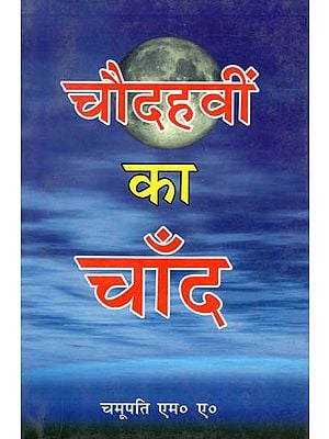 चौदहवीं का चाँद: Answering The Islamic Criticism of Arya Samaj