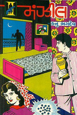 Manzil - Novel (Gujarati)