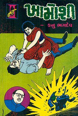 Khamoshi - Novel (Gujarati)