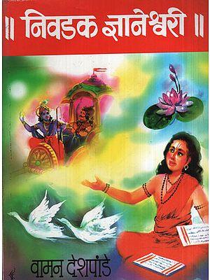 निवडक  ज्ञानेश्वरी - Nivadaka Jnaneswari (Marathi)