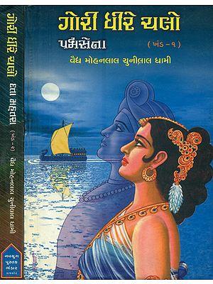 Gori Dhire Chalo in Gujarati - Novel  (Set of 2 Volumes)