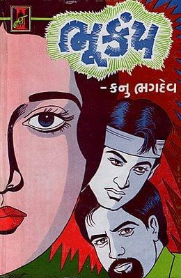 Bhukamp - Novel (Gujarati)
