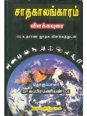 சாதகாலங்காரம் விளக்கவுரை: Sathagalangaram Vilakkaurai