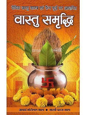वास्तु समृद्धि (वैदिक वास्तु शास्त्र एवं फेंग शुई पर आधारित): Vastu Samridhi (Based on Vedic Vastu Shastra and Feng Shui)