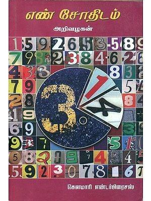 எண் சோதிடம்: Numerology (Tamil)