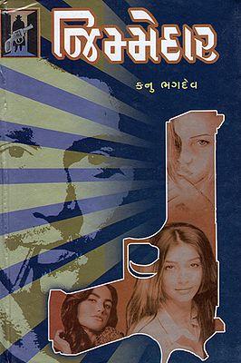 Jimmedar - Novel (Gujarati)