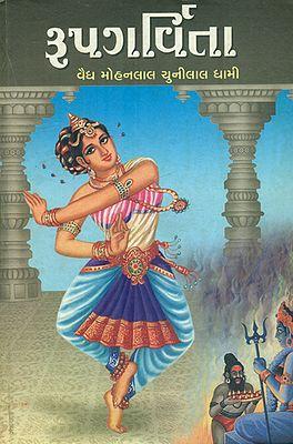 Roop Garvita - Novel (Gujarati)