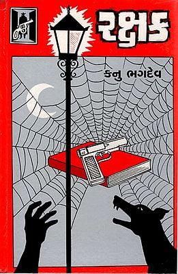Rakshak - Novel (Gujarati)