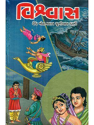 Vishvas - Novel (Gujarati)