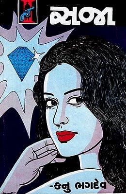 Sajaa - Suspense Stories (Gujarati)