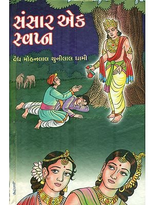 Sansar Ek Swapn - Novel (Gujarati)