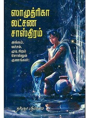 சாமுத்ரிகா லக்ஷ்ண சாஸ்திரம்: Knowing Fortune by Characteristic Physical Feature (Tamil)