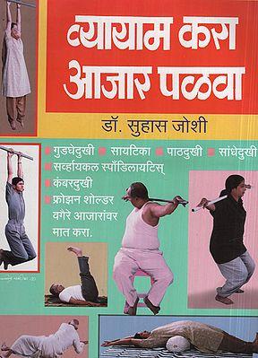 व्यायाम करा आजार पळवा - Exercise Avoid Illness (Marathi)