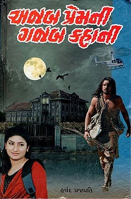 Ajab Prem Ni Gajab Kahani - Novel (Gujarati)