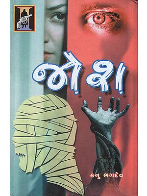 Josh - Novel (Gujarati)