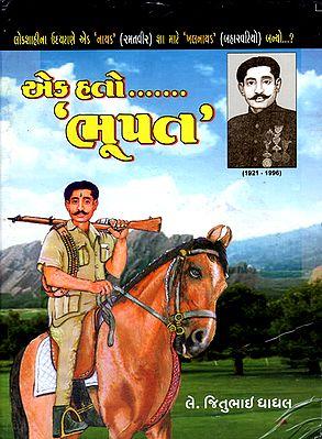 Ek Hato Bhupat - Novel (Gujarati)