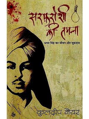 सरफ़रोशी की तमन्ना: Sarfaroshi ki Tamanna