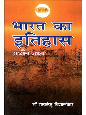 भारत का इतिहास : History of India