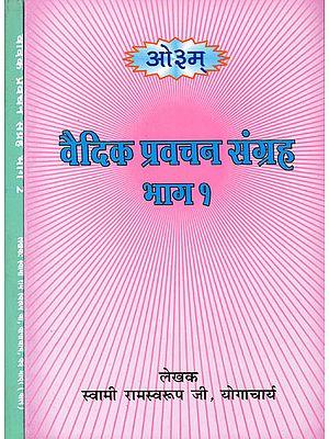 वैदिक प्रवचन संग्रह : Vedic Pravachana Sangraha (Set of 2 Volumes)