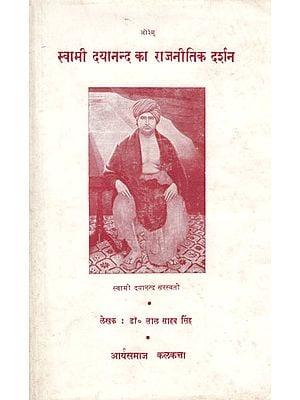 स्वामी दयानन्द  का राजनीतिक दर्शन : Political Philosophy of Swami Dayanand (An Old and Rare Book)