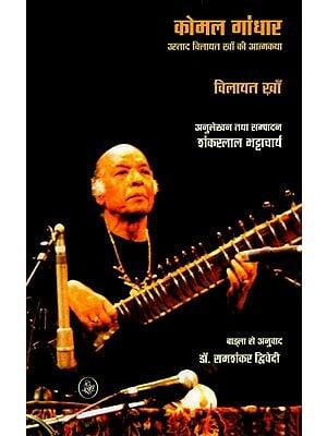 कोमल गांधार उस्ताद विलायत खा की आत्मकथा: Komal Gandhar - Autobiography by Ustad Wilayat Kha