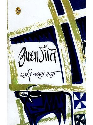 आधा गॉव: Adha Gaon (A Novel)