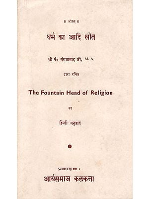 धर्म का आदि स्रोत : The Fountain Head of Religion (An Old and Rare Book)